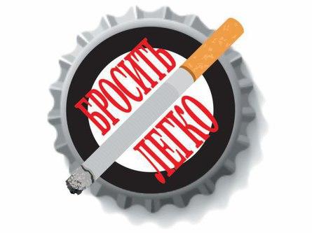 Как постепенно навсегда бросить курить
