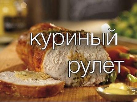 Куриный рулет с тыквой и орехами