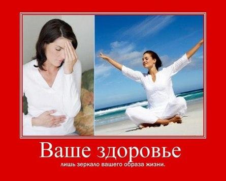 Здоровье зависит от ума!
