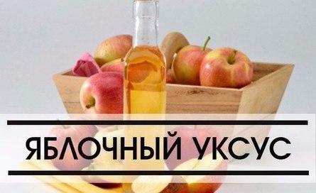 Яблочный уксус — универсальное средство для здоровья и в быту