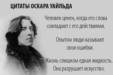 Философские цитаты о жизни от Оскара Уайльда