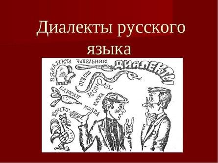 Диалекты русского языка
