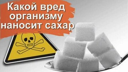 В чём вред сахара и как сахар-рафинад лишает нас жизненных сил